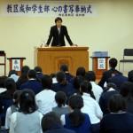 西広島成和学生部